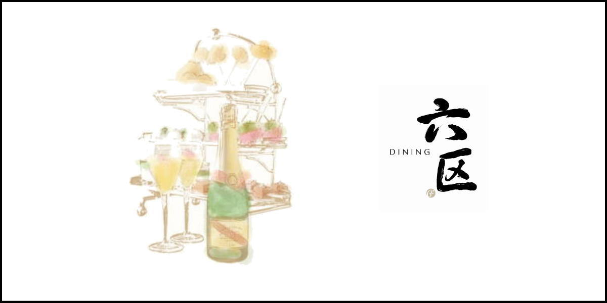おかげさまで10周年 / 名古屋市東区のフレンチレストラン ダイニング六区 slide06