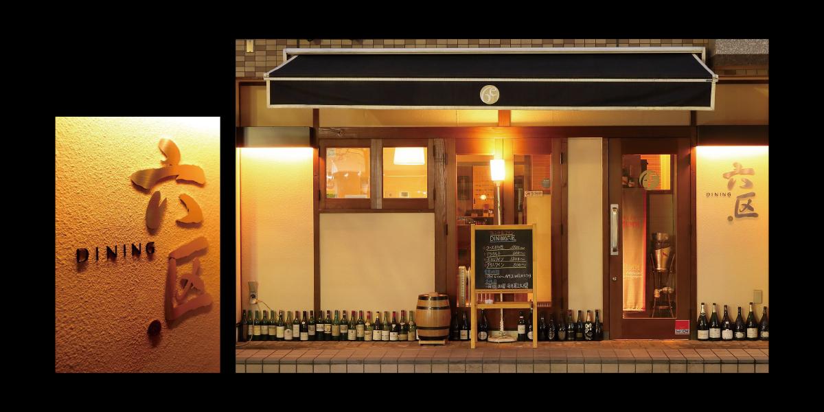 【DINING六区より営業自粛のお知らせ】 / 名古屋市東区のフレンチレストラン ダイニング六区 slide07