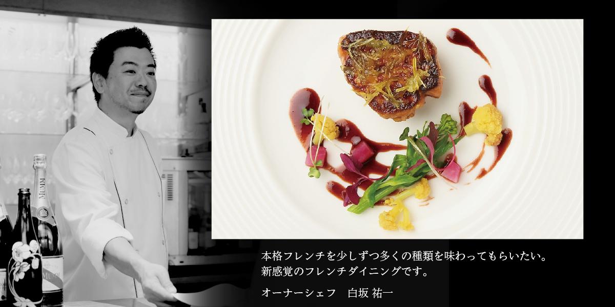 おかげさまで10周年 / 名古屋市東区のフレンチレストラン ダイニング六区 slide08
