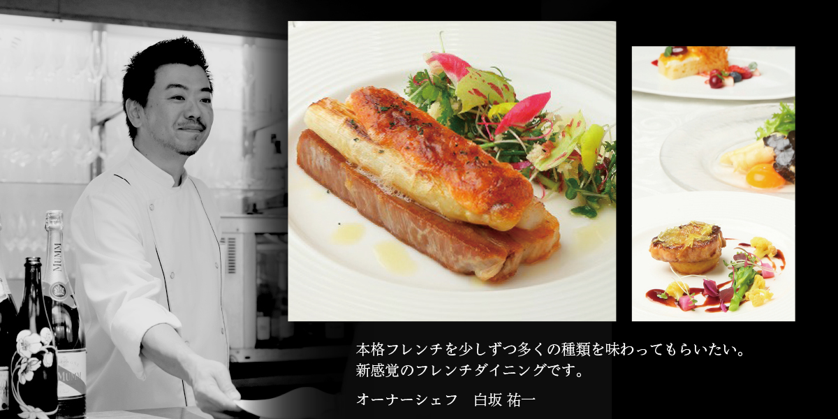 おかげさまで10周年 / 名古屋市東区のフレンチレストラン ダイニング六区 slide09