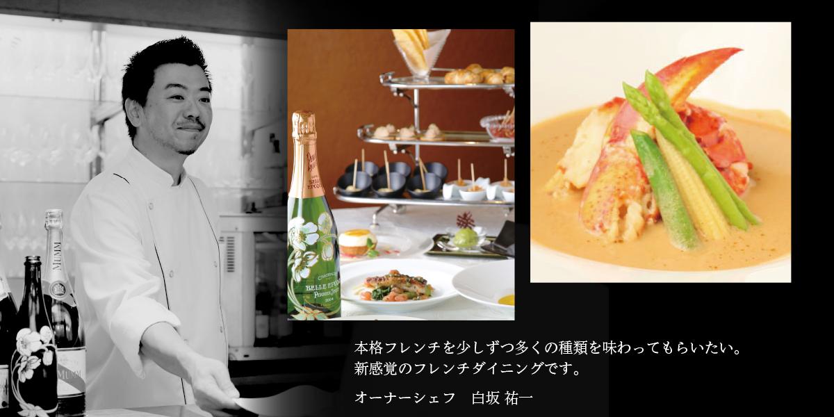 おかげさまで10周年 / 名古屋市東区のフレンチレストラン ダイニング六区 slide10