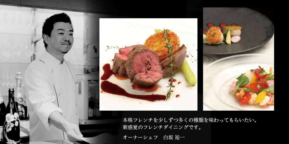 おかげさまで10周年 / 名古屋市東区のフレンチレストラン ダイニング六区 slide11
